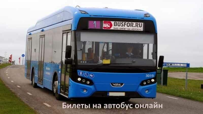 Купить билеты на автобусы по России и Европе на Busfor.ru
