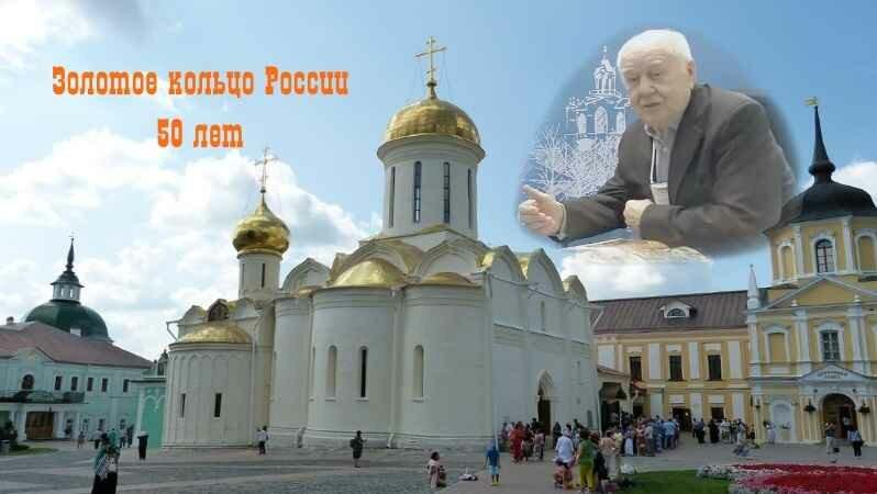 Золотое кольцо России празднует 50 лет туристического маршрута