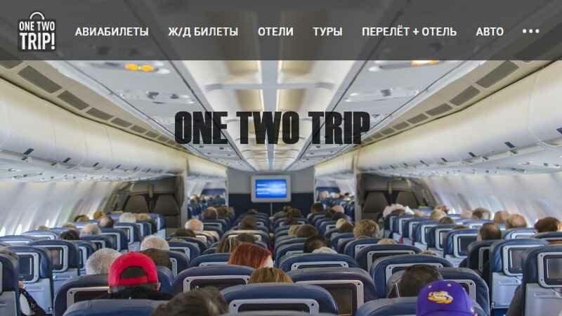 Сервис бронирования билетов на транспорт OneTwoTrip: обзор сайта