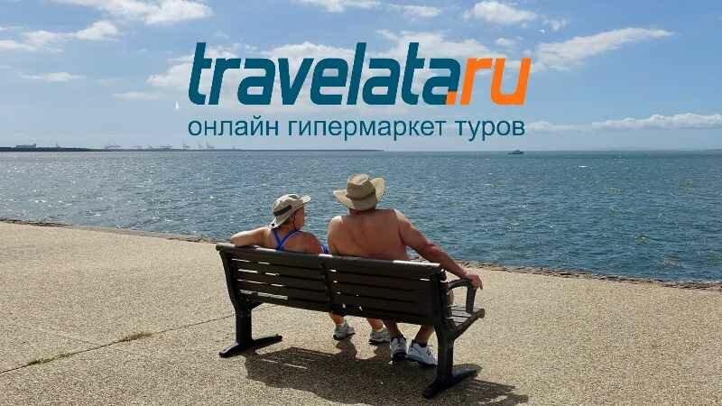 Travelata — онлайн маркет тур