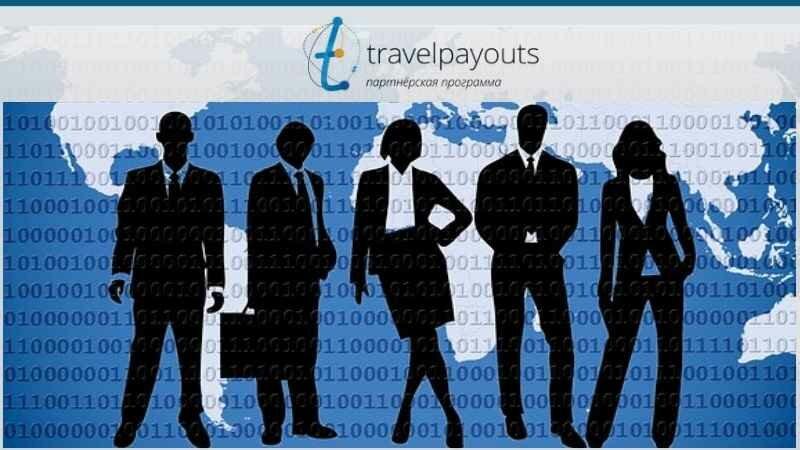 Работа в туризме онлайн на Travelpayouts