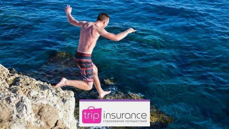 Лучшее страхование путешественников