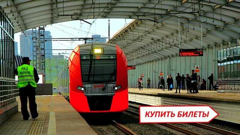 Купить железнодорожные билеты из Москвы