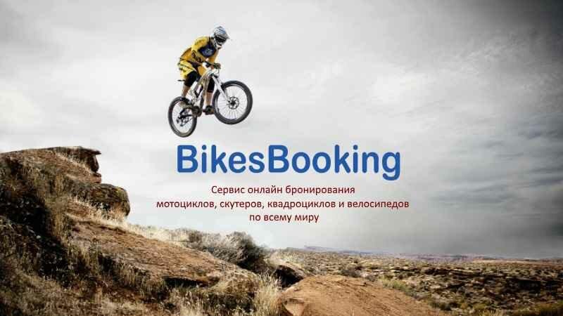 Прокат велосипедов и мототехники