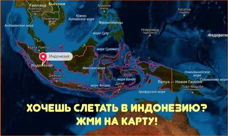 Туры в Индонезию