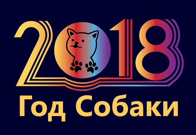 Чего ждать в Год Собаки 2018