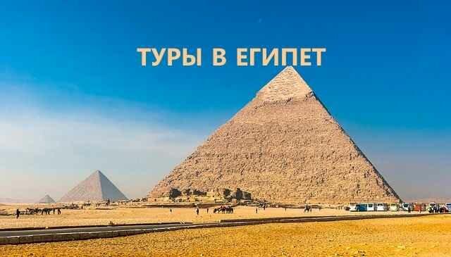 Туры в Египет из России 2019 с пакетом