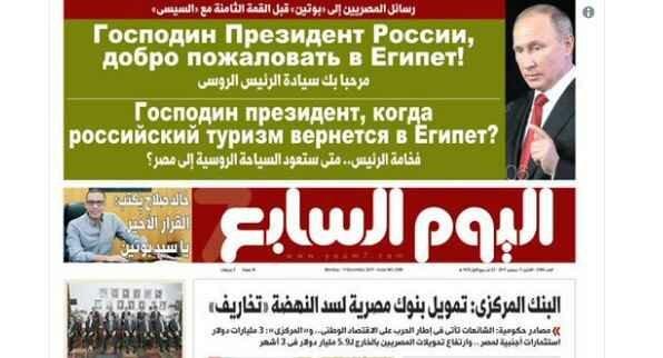 Путин в Египте вернет русских туристов местным курортам