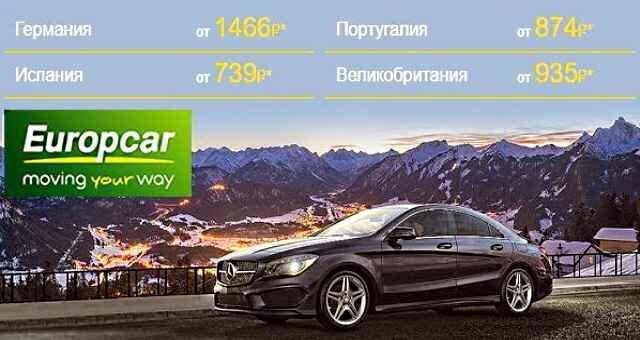 Скидки на прокат машины за границей от Europcar