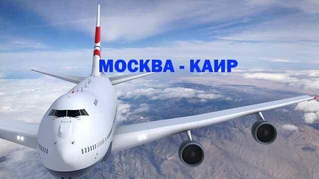 Москва Каир авиабилеты