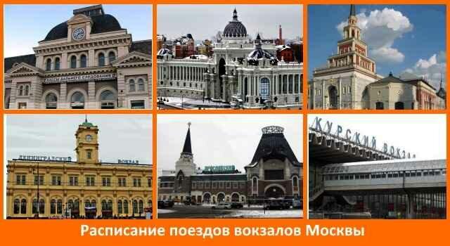 Расписание поездов вокзалов Москвы 2019 года