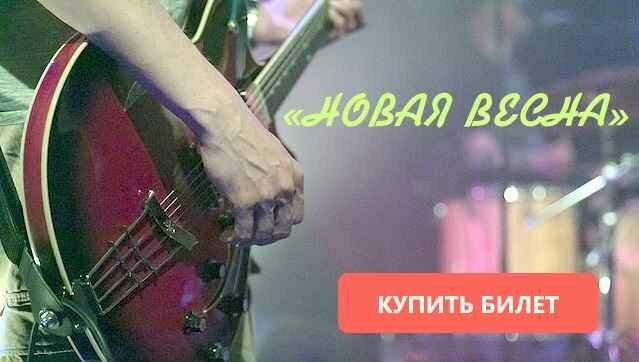 Новая весна рок концерт