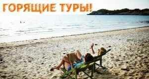 Горящие туры в Грецию 2021 из России с полным пакетом
