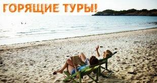 """Горящие туры в Грецию по акции """"Направление недели"""""""