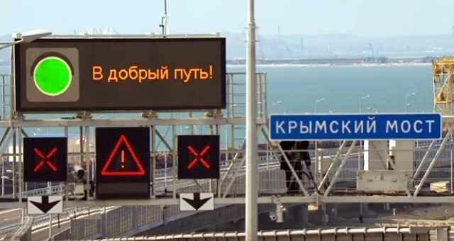 Движение по Крымскому мосту бесплатное для всех видов транспорта