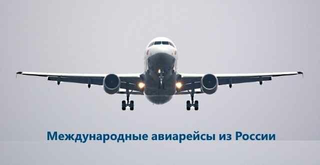 Цены на международные авиарейсы