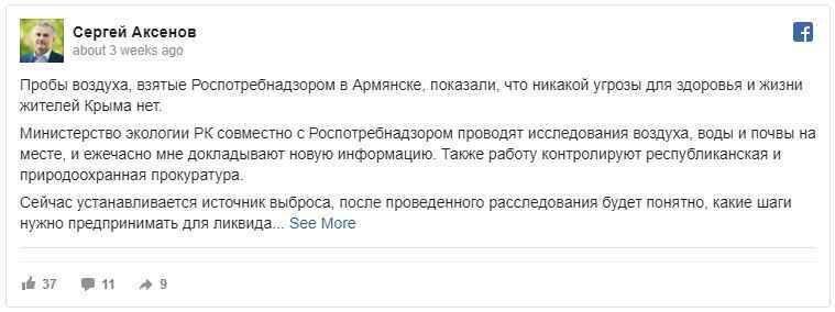 Авария на химзаводе в Крыму