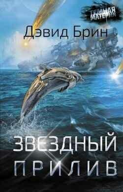Д. Брин книга «Возвышение»