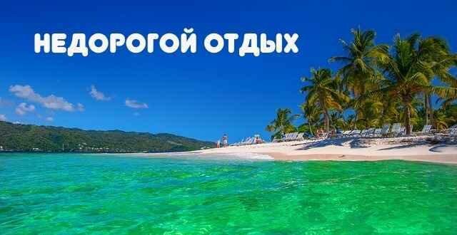 Турция отдых 2019 все включено по всем курортам