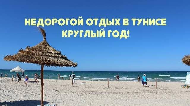 Недорогой отдых в Тунисе 2019 из России круглый год