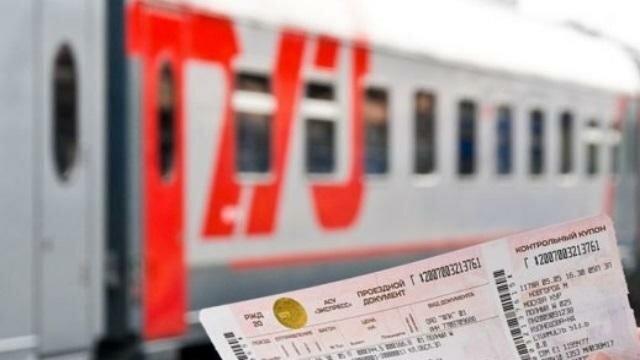 Почему подорожали железнодорожные билеты