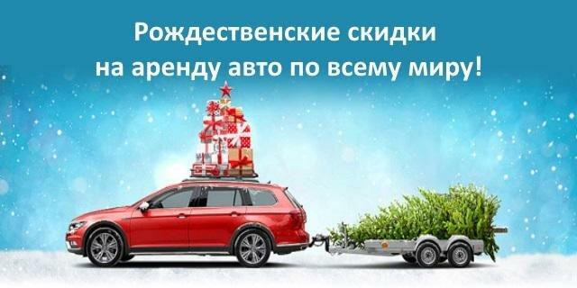 Аренда авто со скидкой на Католическое Рождество