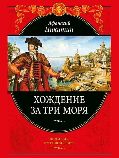 Афанасий Никитин: Хождение за три моря
