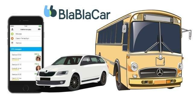 Используйте для поездки бла бла кар автобус по России