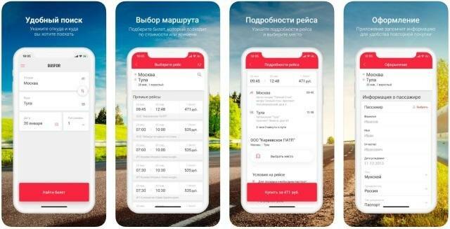 BUSFOR приложение – расписание и автобусные билеты