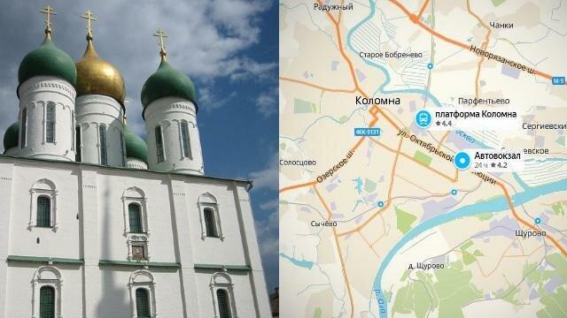 Как доехать до Коломны из Москвы недорого