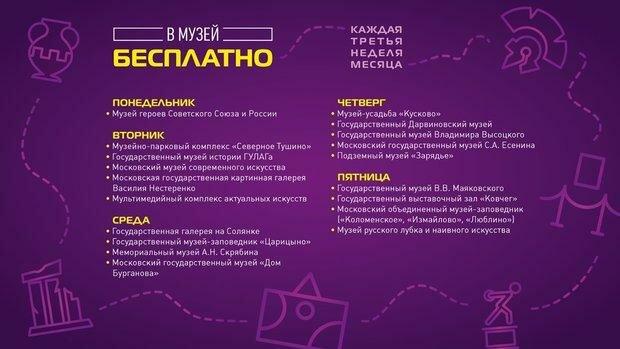 Бесплатные музеи Москвы