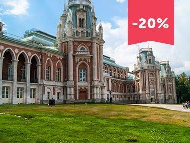 Экскурсии на майские в Москве