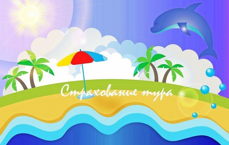 Тур страховка за границу и для поездок по России