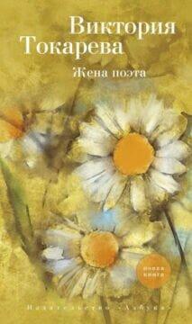 Книга Жена поэта в. Токарева