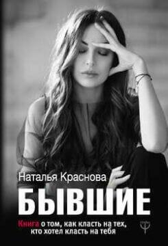 Бывшие Наталья Краснова