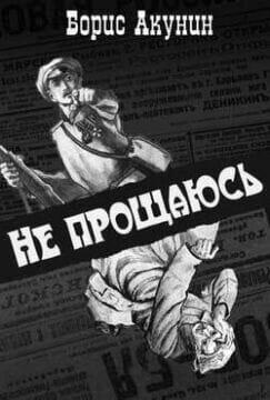 Роман Борис Акунин