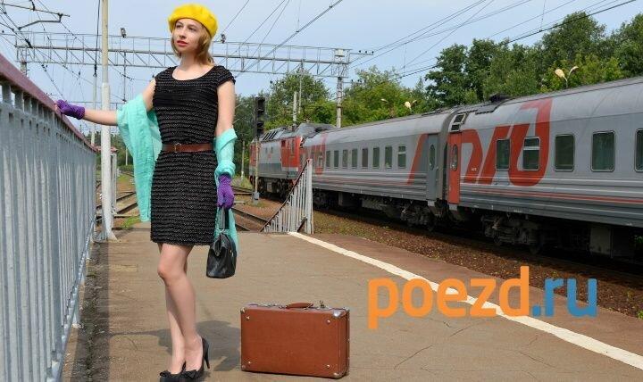 Удобный сайт купить дешевые билеты на поезд по любому маршруту